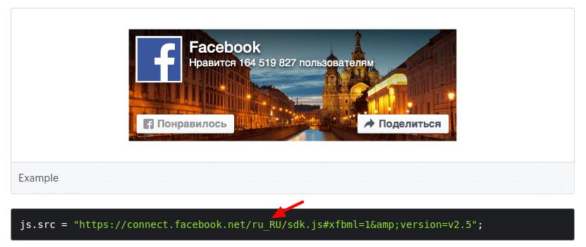 Facebook jssrc